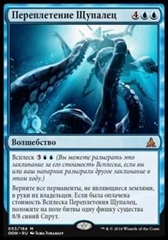 Переплетение Щупалец (Crush of Tentacles)FOIL
