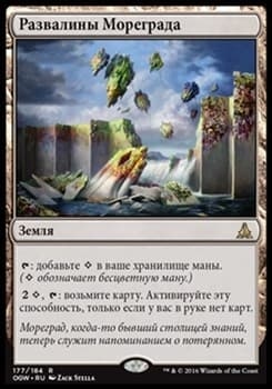 Развалины Мореграда (Sea Gate Wreckage) FOIL