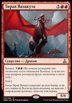 Тиран Валакута (Tyrant of Valakut) FOIL