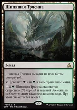 Шипящая Трясина (Hissing Quagmire) FOIL