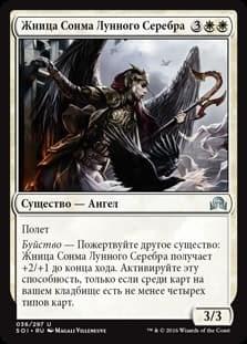 Жница Сонма Лунного Серебра (Reaper of Flight Moonsilver ) FOIL
