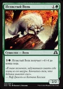 Иглистый Волк (Quilled Wolf )