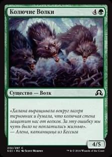 Колючие Волки (Thornhide Wolves ) FOIL
