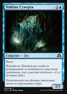 Ниблис Сумерек (Niblis of Dusk ) FOIL
