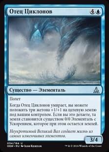 Отец Циклонов (Cyclone Sire) FOIL