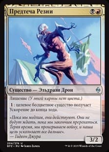 Предтеча Резни (Forerunner of Slaughter) FOIL