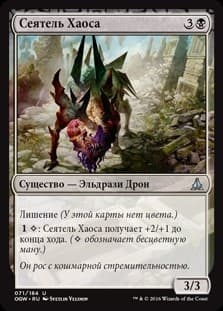Сеятель Хаоса (Havoc Sower) FOIL