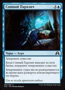 Сонный Паралич (Sleep Paralysis )