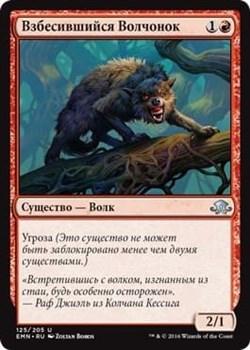 Взбесившийся Волчонок