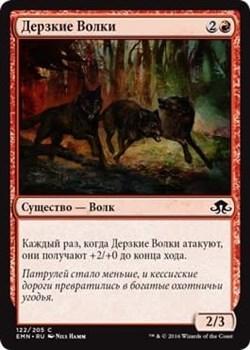 Дерзкие Волки