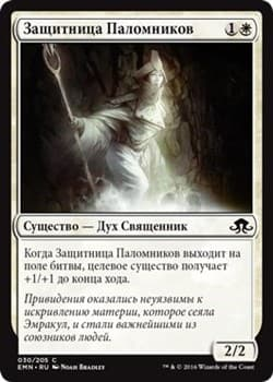 Защитница Паломников