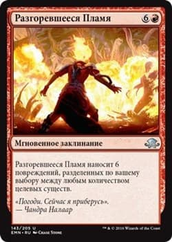 Разгоревшееся Пламя