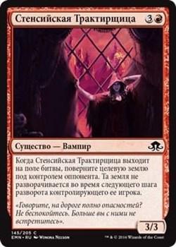 Стенсийская Трактирщица