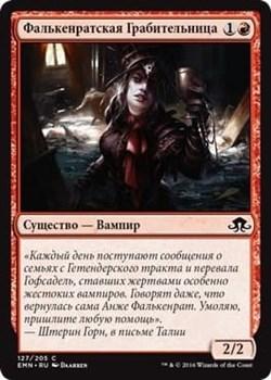 Фалькенратская Грабительница