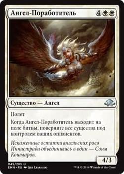 Ангел-Поработитель