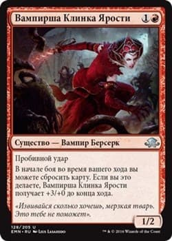 Вампирша Клинка Ярости