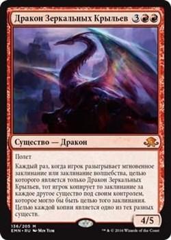 Дракон Зеркальных Крыльев