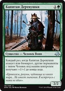 Капитан Деревушки