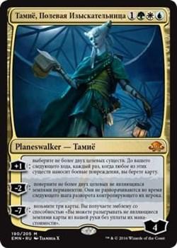 Тамиё, Полевая Изыскательница