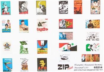"""Плакаты """"Ближний Восток"""" (масштаб 1/43)"""