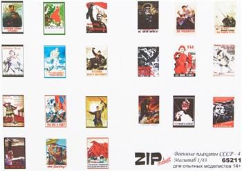 Военные плакаты СССР - 4 (масштаб 1/43)