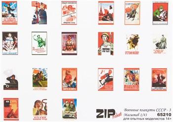 Военные плакаты СССР - 3 (масштаб 1/43)