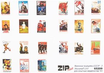 Военные плакаты СССР - 2 (масштаб 1/43)