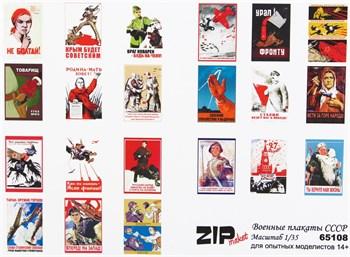 Военные плакаты СССР (масштаб 1/35)