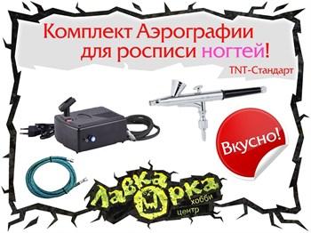 Комплект аэрографии для росписи ногтей TNT-Стандарт