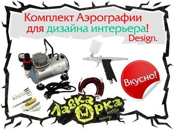 Комплект для аэрографии Design (Дизайн)
