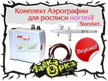 Комплект аэрографии для росписи ногтей - Standart (B)