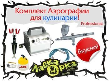 Комплект для аэрографии Кулинар Professional (профессиональный)
