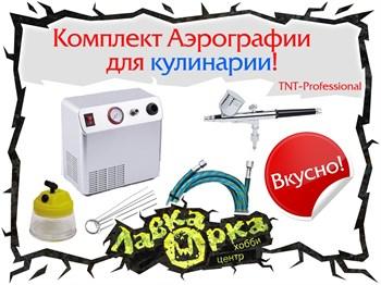 Комплект аэрографии TNT-Кулинар Профессионал