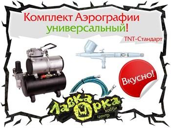 Комплект для аэрографии TNT-Стандарт