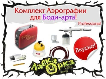 Комплект для аэрографии Body Art Professional (Боди-арт профессиональный)