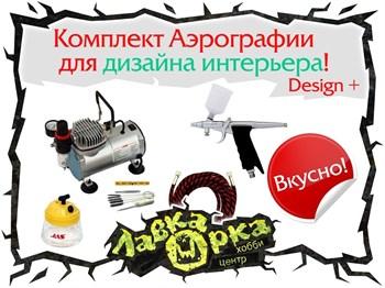 Комплект для аэрографии Design + (Дизайн)