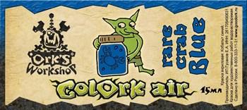 Краска для аэрографии Colork Air rare crab Blue 15мл