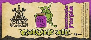 Краска для аэрографии Colork Air tentacle Purple 15мл