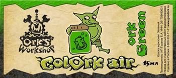 Краска для аэрографии Colork Air orks Green 15мл