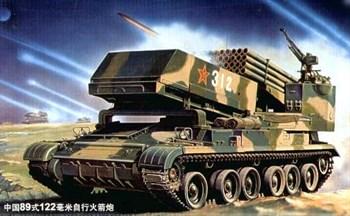 РСЗО 122 мм. тип 89 (1:35)