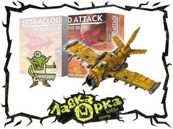 ORK DAKKAJET ИЗ STORM CLOUD ATTACK: THE ELDRITCH & THE BEAST