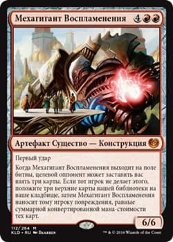 Мехагигант Воспламенения (Combustible Gearhulk) Рус.