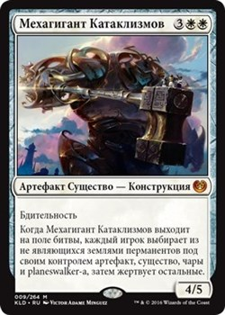 Мехагигант Катаклизмов (Cataclysmic Gearhulk) FOIL Рус. (Пререлиз)