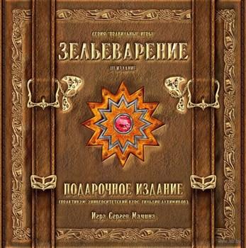 """Подарочный набор """"Зельеварение""""  3-е издание"""