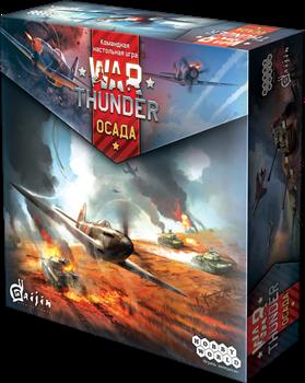 Купите настольную игру War Thunder: Осада в интернет-магазине Лавка Орка. Доставка по РФ от 3 дней