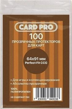 Протекторы Card-Pro для ККИ Perfect Fit (100 штук) 64х91 мм