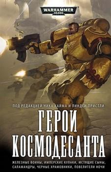 Купите Герои космодесанта антология