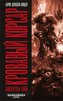 Купите Кровавый корсар Аарон Дембски-Боуден