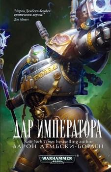 Купите Дар Императора Аарон Дембски-Боуден