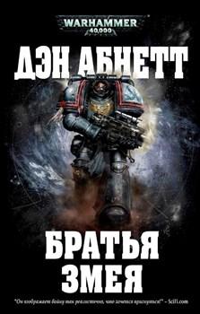 Купите Братья Змея Дэн Абнетт